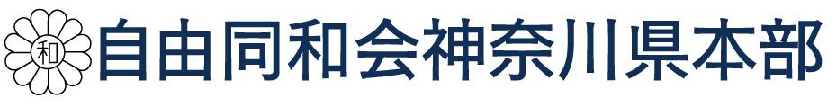 自由同和会神奈川県本部